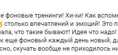 14_про_фоновые