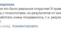 120_чат_сумарокова_отзыв