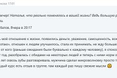 Kljuchnikova-chto-izmenilos-v-vashej-zhizni