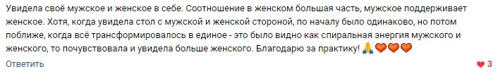 """Медитация-исследование """"Мужское и Женское"""""""