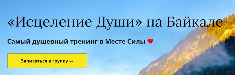 Отзывы на тренинг на Байкале