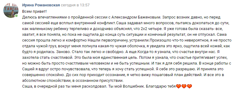 Индивидуальная работа с Александром Баженовым (терапия, коучинг)