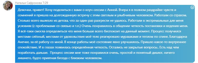 Индивидуальная работа с Анной Кулаковой (терапия, коучинг)