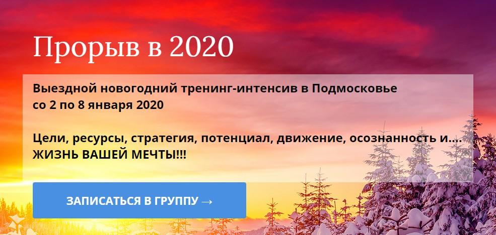 🚀 «Как создать новую реальность?» - запись вебинара + презентация программы «Прорыв в 2020»