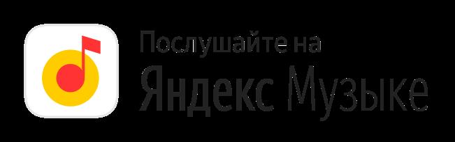 Создай Свою Реальность на Яндекс.Музыке