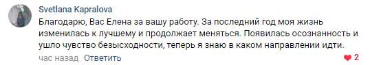 Вечер Практики с Еленой Игнатьевой