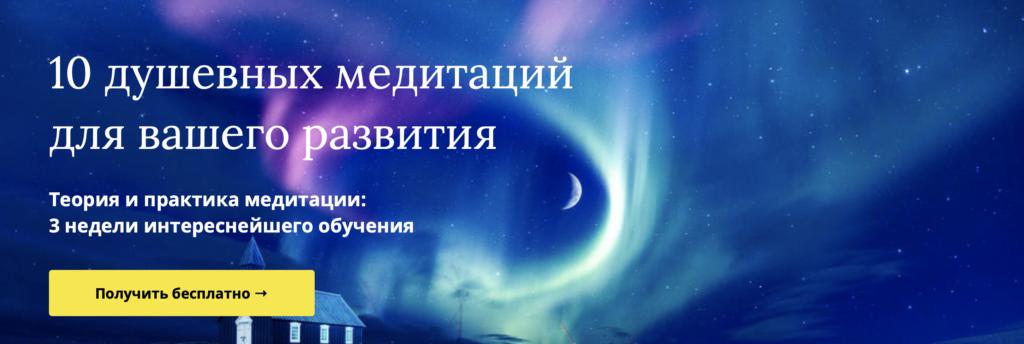 "Курс ""10 душевных медитаций"" 😌"