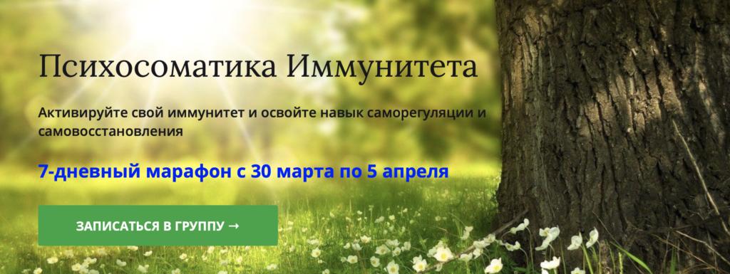 """Вебинар """"Психосоматика Иммунитета"""" 26 марта 2020"""