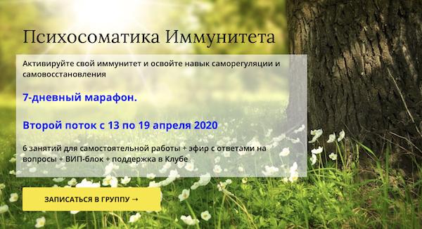 """Вебинар """"Как работает иммунитет"""" 10 апреля 2020"""