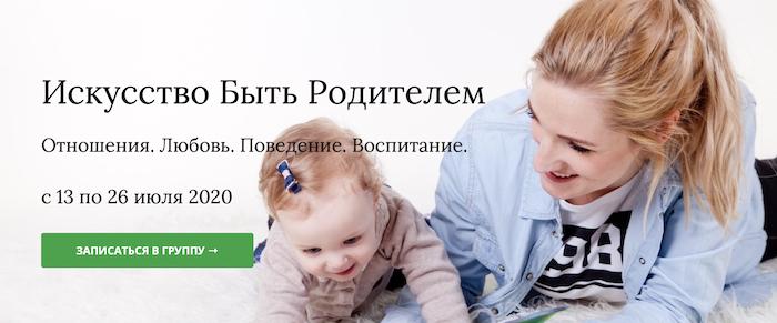 Вебинар-встреча о родительско-детских отношениях